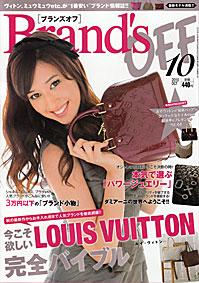 brandjoy201010-2.jpg