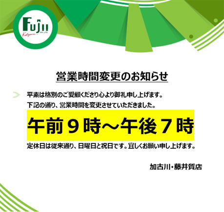 fujii9-19.jpg