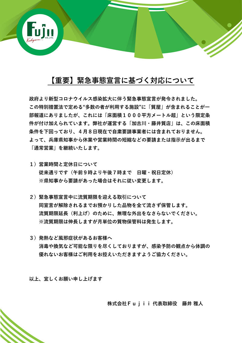 https://pawn-fujii.jp/2020/04/08/20200408.jpg
