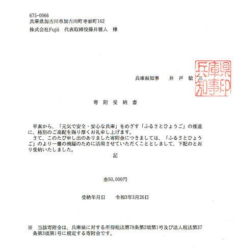 hyogokifu.jpg