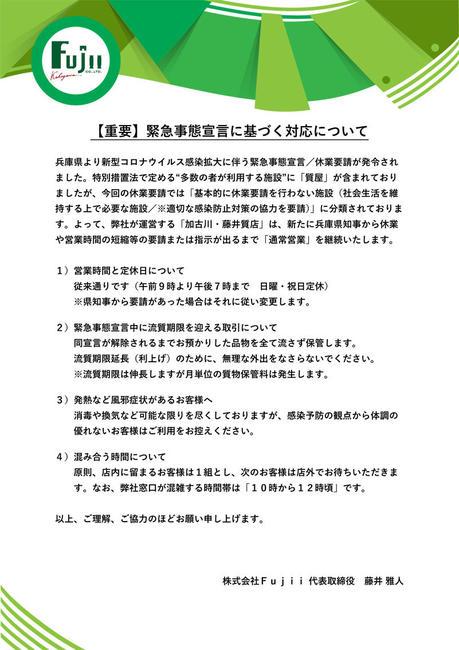 緊急事態宣言休業要請に基づく対応について.jpg