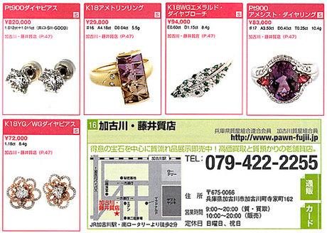 Catalogponpara2008123_4